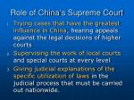 role of china s supreme court