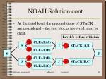 noah solution cont1