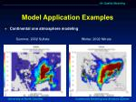model application examples3