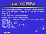 cernet1