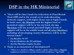 dsp in the hk ministerial