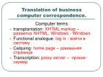 translation of business computer correspondence