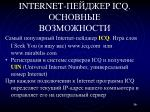 internet icq