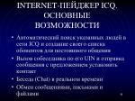 internet icq1