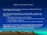 steps in servqual process