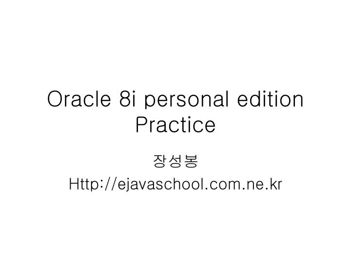 oracle 8i personal edition practice n.