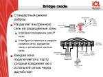 bridge mode