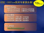 otec office