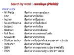 search by word fields