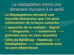 la r adaptation donne une dimension humaine la sant1