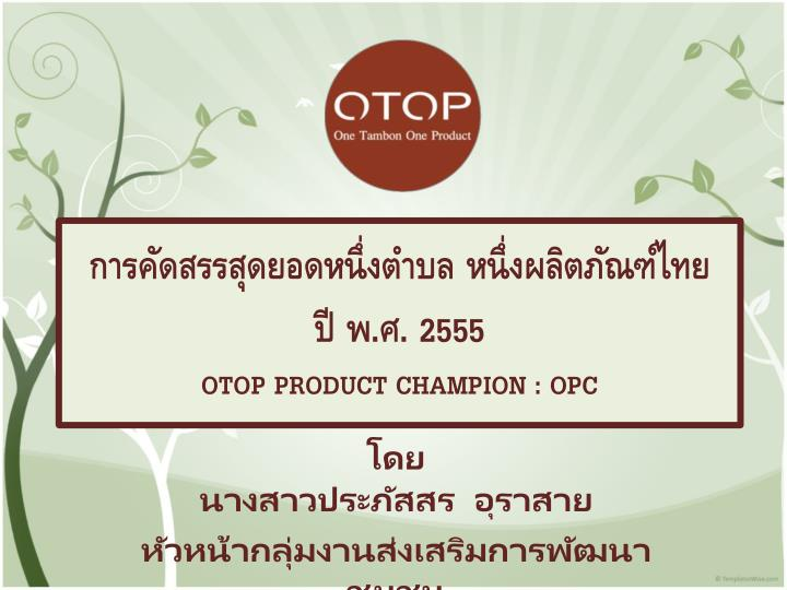 2555 otop product champion opc n.