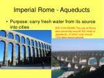 imperial rome aqueducts