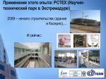 pctex