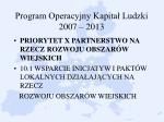 program operacyjny kapita ludzki 2007 20135
