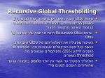 recursive global thresholding