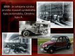 1919 je zah jena v roba prvn ho masov vyr b n ho typu automobilu citro nu typu a