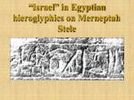 israel in egyptian hieroglyphics on merneptah stele
