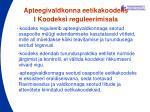 apteegivaldkonna eetikakoodeks i koodeksi reguleerimisala