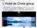 l hotel de chine group2