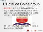 l hotel de chine group4