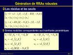 g n ration de rras robustes1