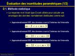 valuation des incertitudes param triques 1 2