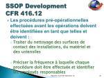 ssop development cfr 416 121