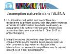 l exemption culturelle dans l al na