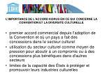 l importance de l accord korus en ce qui concerne la convention et la diversit culturelle