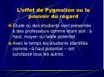 l effet de pygmalion ou le pouvoir du regard