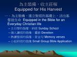 equipped for his harvest