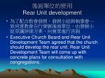 rear unit development