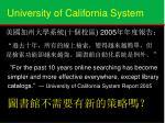 university of california system