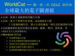 worldcat oclc