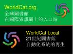 worldcat org