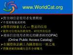 www worldcat org