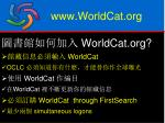 www worldcat org1