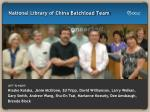 national library of china batchload team