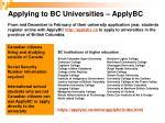 applying to bc universities applybc