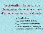 acc l ration la mesure du changement du vecteur vitesse d un objet en un temps donn e