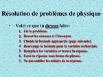 r solution de probl mes de physique