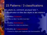 23 patterns 3 classifications