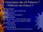 description des 23 patterns r flexion de chacun