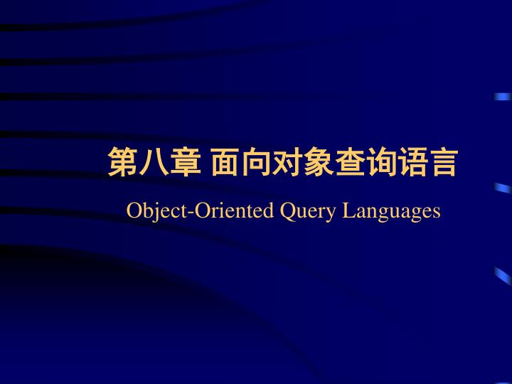 object oriented query languages n.