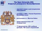 the open university uk