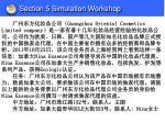 section 5 simulation workshop