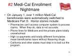 2 medi cal enrollment nightmare