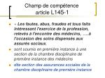 champ de comp tence article l145 1