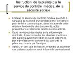 instruction de la plainte par le service de contr le m dical de la s curit sociale2