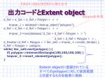 extent object